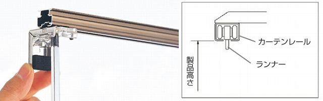 ブラインド 取り付け カーテンレール 採寸方法 測り方