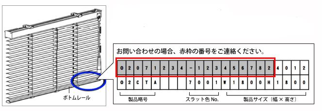 タチカワブラインド メンテナンスシール