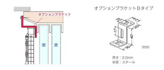 タチカワブラインド 取付け補助金具 オプションブラケット Bタイプ 窓枠傾斜部分に取付け