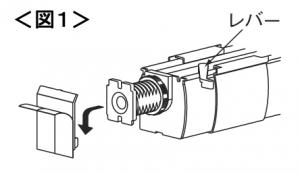 ノンビスタイプ つっぱり式 ブラインド ヘッドボックス レバー位置