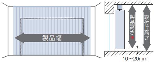 縦型ブラインド バーチカルブラインド 天井への取付け 測り方