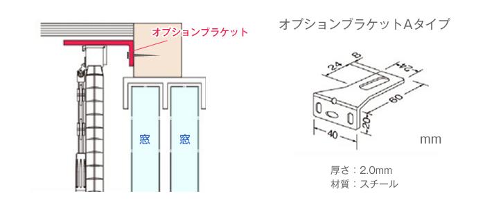 タチカワブラインド 取付け補助金具 オプションブラケット Aタイプ 壁面から離して取付け