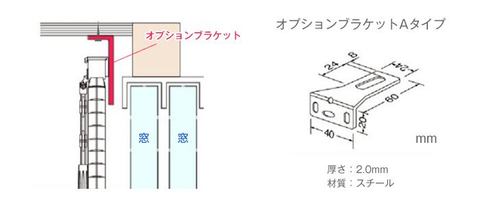 タチカワブラインド 取付け補助金具 オプションブラケット Aタイプ 天井に取付け