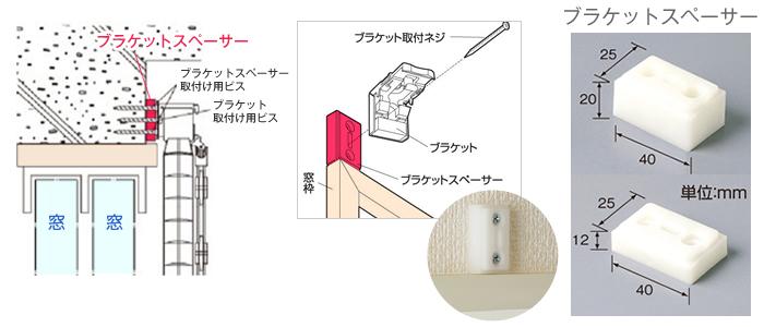 タチカワブラインド ブラケットスペーサー 窓枠と壁面の段差を解消