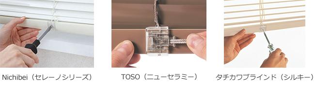 ニチベイ TOSO トーソー タチカワブラインド 横型 ブラインド 高さ調整