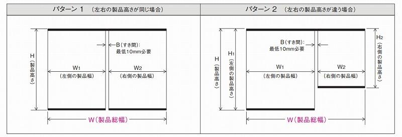 セパレートタイプ ブラインド 製品サイズ 説明