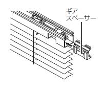 TOSO トーソー マルチポール式 左右位置変換方法 ギアスペーサーセット