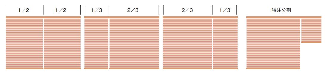 ニチベイ セパレートタイプ 製品サイズ
