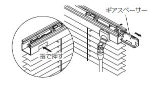 TOSO トーソー マルチポール式 左右位置変換方法 ギアスペーサー取り外し