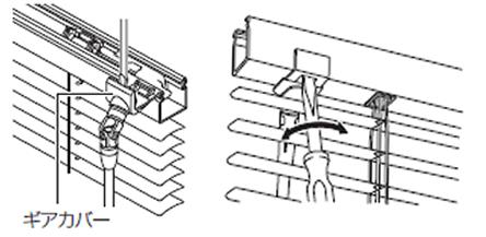 TOSO トーソー マルチポール式 左右位置変換方法 ギアカバー取り外し