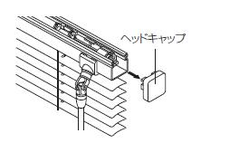 TOSO トーソー マルチポール式 左右位置変換方法 ヘッドキャップ取り外し