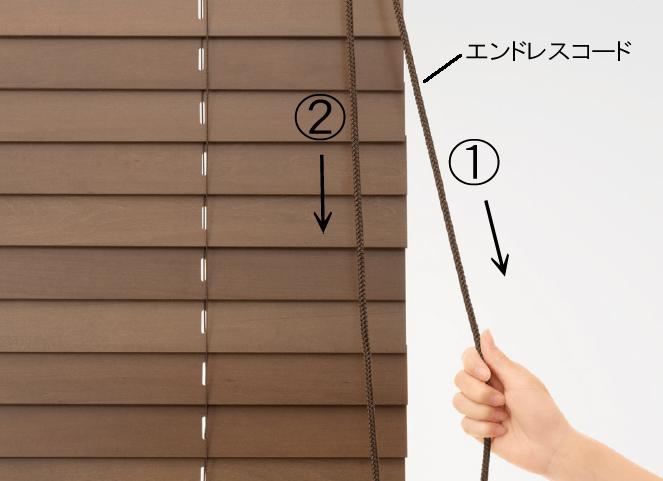 木製ブラインド フォレティア ループ式 タチカワブラインド
