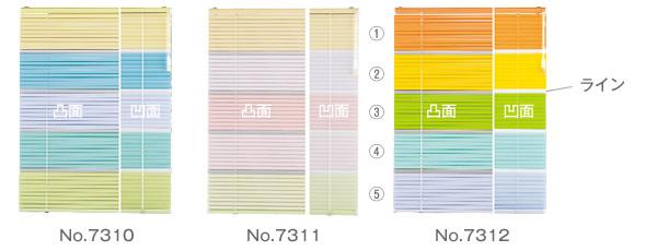 タチカワブラインド セパレーションシリーズ カラーコーディネートシリーズ