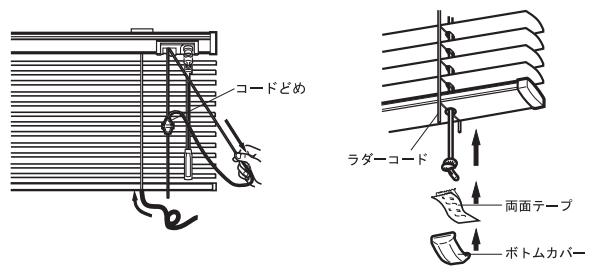 TOSO トーソー 昇降コード交換 手順 コード&ロッド式