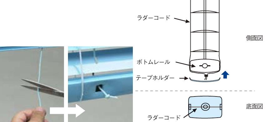 タチカワブラインド 昇降コード交換 手順 ワンポール式