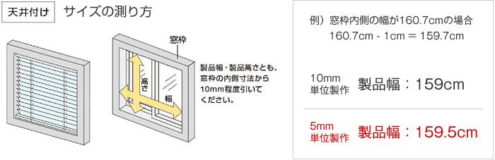 横型ブラインド 製品幅5mm単位 天井付けの場合 サイズの測り方