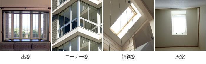 窓 形状 ウィンドウトリートメント 注意が必要な窓