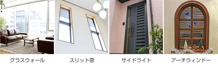 窓 形状 ウィンドウトリートメント 特徴のある窓