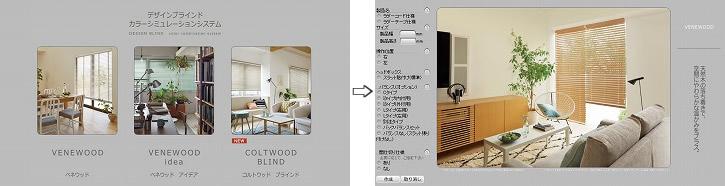 トーソー 木製ブラインド カラーシミュレーション 使い方