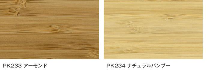 ニチベイ バンブーブラインド 竹製ブラインド ポポラ スラット強度