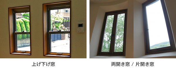 窓の種類 開閉方向 上げ下げ 開き