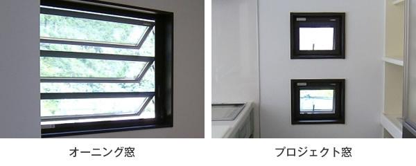 窓の種類 開閉方向 ルーバー プロジェクト