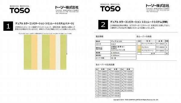 トーソー 縦型ブラインド シミュレートシステム 注文用紙