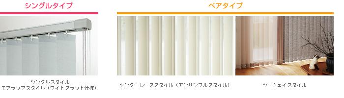 縦型ブラインド バーチカルブラインド ラインドレープ シングルタイプ ぺアタイプ
