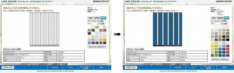 タチカワブラインド 縦型ブラインド ラインドレープ カラーコーディネートシステム 使い方