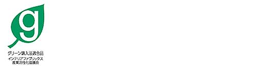 縦型ブラインド バーチカルブラインド ラインドレープ 性能マーク グリーン購入法適合品