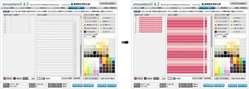 タチカワブラインド シルキー カラーコディネート シミュレーション 使い方 3