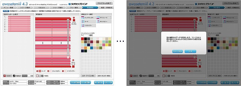タチカワブラインド シルキー カラーコディネート シミュレーション 使い方 4