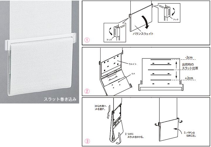 縦型ブラインド ラインドレープ バーチカルブラインド 高さ調整方法 スラット巻き込み仕様 タチカワブラインド