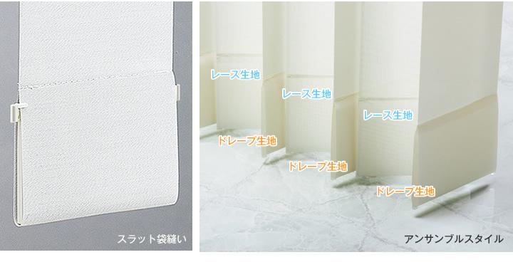 縦型ブラインド ラインドレープ バーチカルブラインド 高さ調整方法 スラット袋縫い仕様 タチカワブラインド