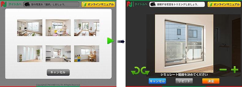ニチベイ ブラインド シミュレーション 使い方 写真選択