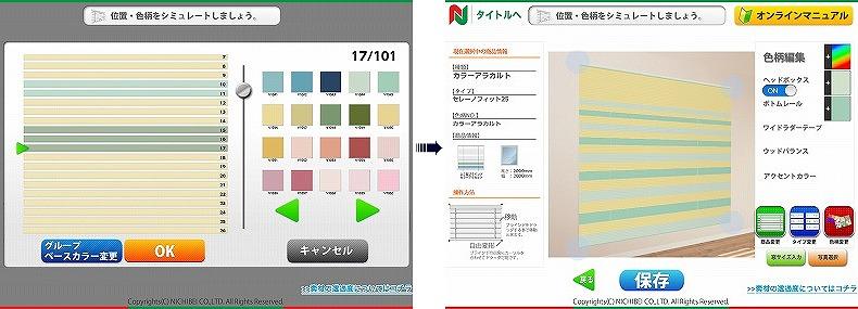 ニチベイ ブラインド シミュレーション 使い方 カラー選択