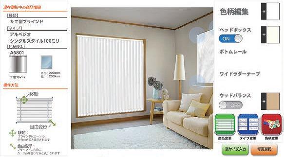 ニチベイ ブラインド シミュレーション 複数窓 同時シミュレーション