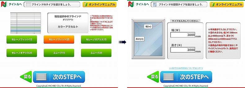 ニチベイ ブラインド シミュレーション 使い方 ブラインド選択