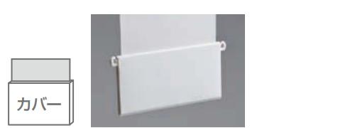 縦型ブラインド バーチカルブラインド 高さ調整方法 カバー仕様 ニチベイ