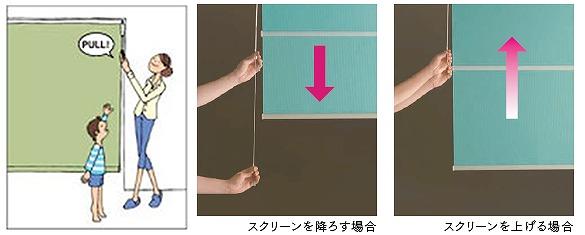 ロールスクリーン ニチベイ スマートコード式