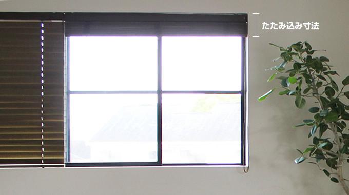 たたみ込み 横型ブラインド 木製ブラインド タチカワブラインド