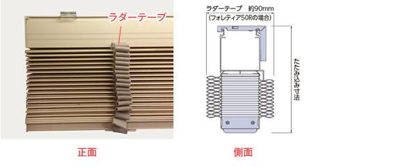 たたみ込み 木製ブラインド フォレティア ラダーテープ仕様 タチカワブラインド