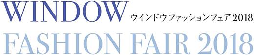 トーソー TOSO 新製品発表会 ウインドウファッションフェア