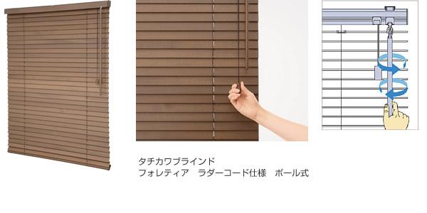 木製ブラインド ウッドブラインド 操作方法 ポール式