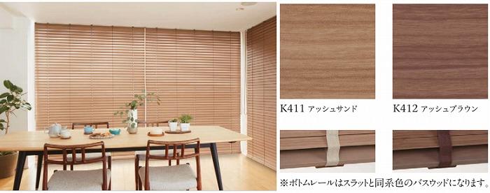 ニチベイ ウッドブラインド 木製ブラインド クレール ライトフィール 桐材スラット
