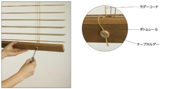 タチカワブラインド 木製ブラインド フォレティア アフタービート ラダーコード仕様 高さ調整機能