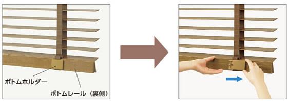 タチカワブラインド 木製ブラインド フォレティア アフタービート ラダーテープ仕様 高さ調整機能 説明1