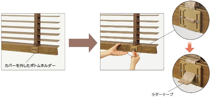 タチカワブラインド 木製ブラインド フォレティア アフタービート ラダーテープ仕様 高さ調整機能 説明2