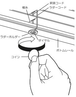 ニチベイ 木製ブラインド クレール ラダーコード仕様 高さ調整機能