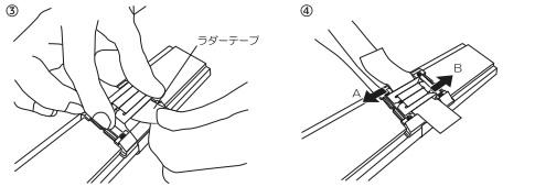 ニチベイ 木製ブラインド クレール ラダーテープ仕様 高さ調整機能 説明3・4